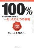 100%/ジェームス スキナー【読書メモ】