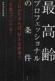 最高齢プロフェッショナルの条件/徳間書店取材班【読書メモ】