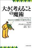 大きく考えることの魔術/ダビッド・J. シュワルツ【読書メモ】