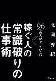96%の人がやっていない 稼ぐ人の常識破りの仕事術/北岡 秀紀【読書メモ】