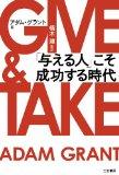 GIVE & TAKE 「与える人」こそ成功する時代/アダム グラント【読書メモ】