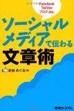 【読書メモ】前田 めぐる「ソーシャルメディアで伝わる文章術」