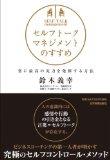 セルフトーク・マネジメントのすすめ/鈴木 義幸【読書メモ】