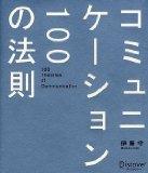 コミュニケーション100の法則/伊藤 守【読書メモ】