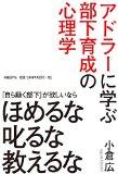 アドラーに学ぶ部下育成の心理学/小倉 広【読書メモ】