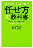 部下を持ったら必ず読む「任せ方」の教科書/出口 治明【読書メモ】
