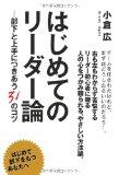 はじめてのリーダー論/小倉広【読書メモ】