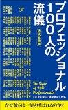 【自己啓発】プロフェッショナル100人の流儀/致知編集部【ビジネス本の読書メモ】