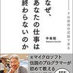 仕事なんか早く終わらせて帰ろう! 本「なぜ、あなたの仕事は終わらないのか/中島聡」(Kindleあり)