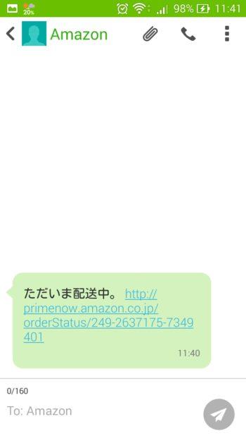 SMSでメッセージが届く