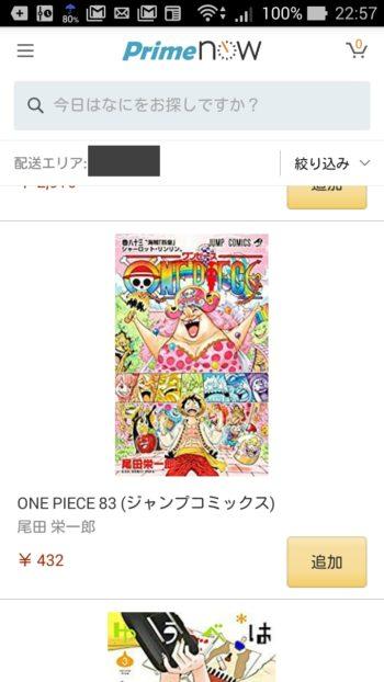 ワンピースの最新刊83巻