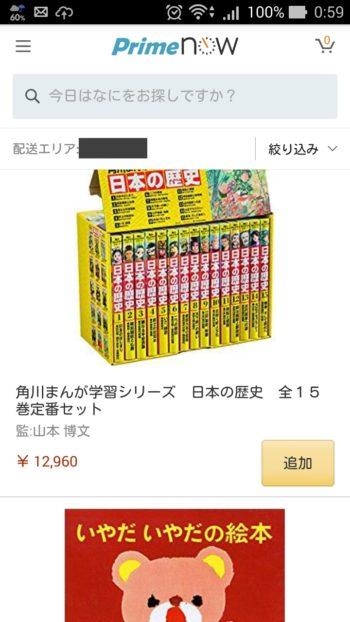 日本の歴史と絵本