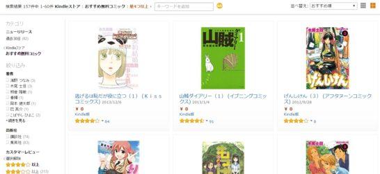 Kindleおすすめ無料コミック【ひらっちカスタマイズver】