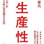 生産性/伊賀 泰代【読書メモ】
