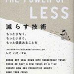 減らす技術 The Power of LESS/レオ・バボータ【読書メモ】