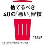捨てるべき40の「悪い」習慣/午堂登紀雄【読書メモ】