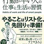 行動が早い人の仕事と生活の習慣/野呂 エイシロウ【読書メモ】