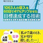 目標達成する技術/マイケル・ボルダック【読書メモ】