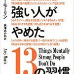 メンタルが強い人がやめた13の習慣/エイミー・モーリン【読書メモ】