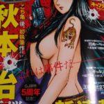 秋本治先生の最新作『BLACK TIGER ブラックティガー』を早速読んでみた!