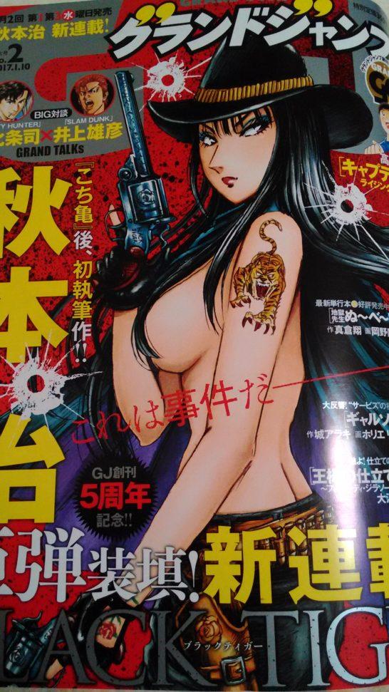 こち亀「秋本治」の新作『ブラックティガー』