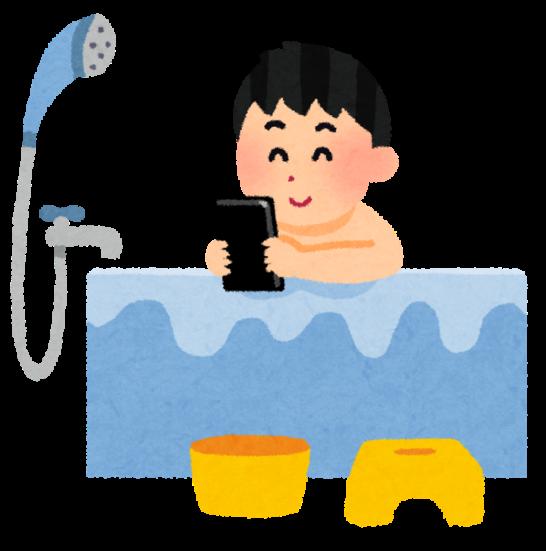 風呂で漫画よむならジップロック