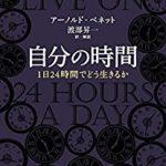 自分の時間/アーノルド ベネット【読書メモ】
