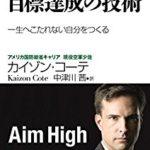 ペンタゴン式  目標達成の技術/カイゾン・コーテ【読書メモ】