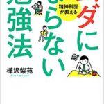ムダにならない勉強法/樺沢 紫苑【読書メモ】