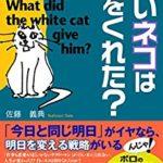 白いネコは何をくれた?/佐藤義典【読書メモ】