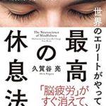 世界のエリートがやっている 最高の休息法/久賀谷 亮【読書メモ】
