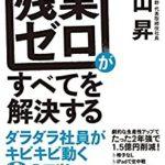 残業ゼロがすべてを解決する/小山 昇【読書メモ】