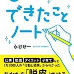 1日5分 「よい習慣」を無理なく身につける できたことノート/永谷 研一【読書メモ】