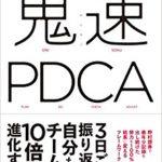 鬼速PDCA/冨田和成【読書メモ】