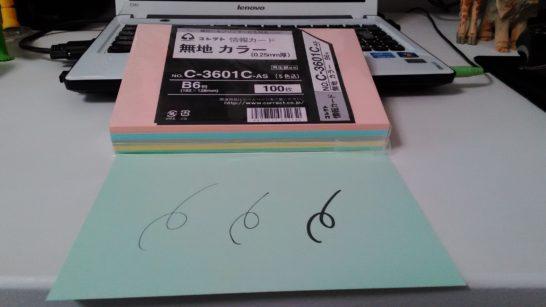 2017年Amazonで買ってよかったもの:無地・カラーの情報カード