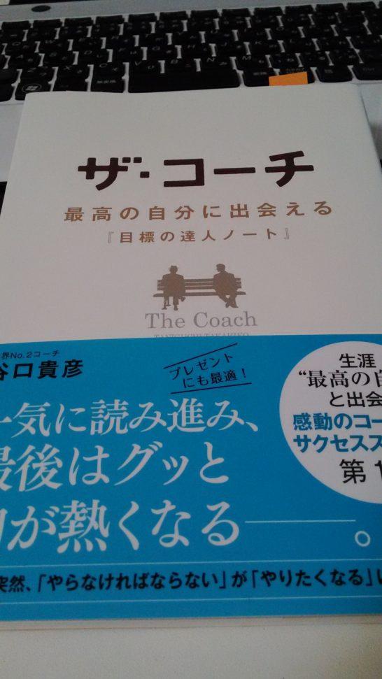 2017年Amazonで買ってよかったもの:ザ・コーチ - 最高の自分に出会える『目標の達人ノート』