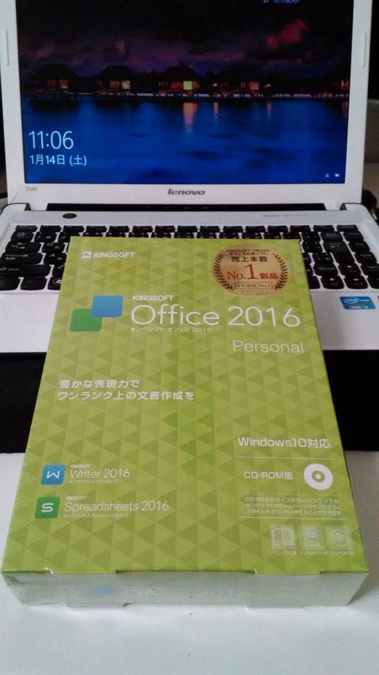 2017年Amazonで買ってよかったもの:KINGSOFT Office 2016 Personal パッケージCD-ROM版