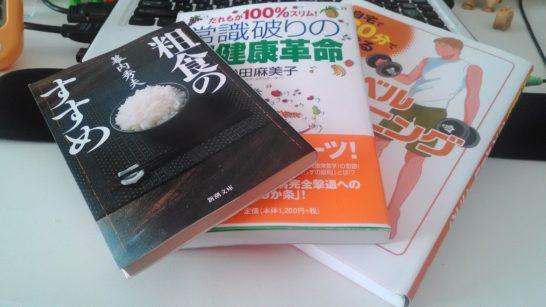 ブログ読書から教えてもらったダイエットおすすめ本3冊