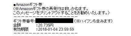 Amazon買取サービス査定結果