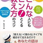 どんな人にもピン!とくる教え方のコツ/佐々木 恵【読書メモ】