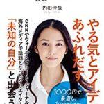 脳のコンディションを良くする88の挑戦/内田伸哉【読書メモ】