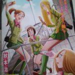 秋本治先生の最新作『ファインダー-京都女学院物語-』を早速読んでみた!