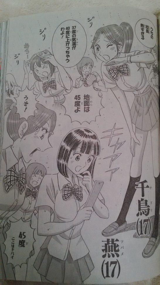 秋本治先生の最新作『ファインダー-京都女学院物語-』の登場キャラクターたち