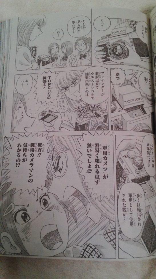 秋本治先生の最新作『ファインダー-京都女学院物語-』:カメラのうんちくを語る部長
