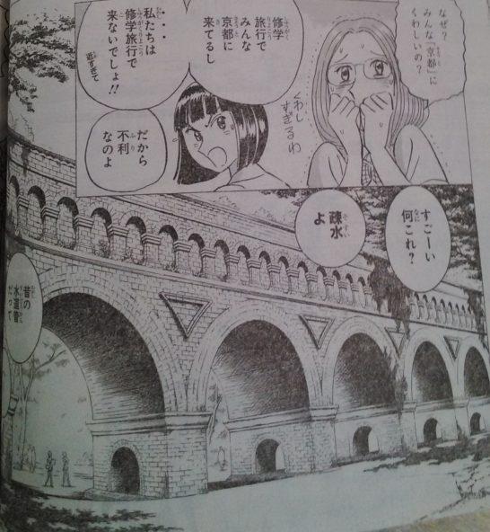 秋本治先生の最新作『ファインダー-京都女学院物語-』:「鈴芽(スズメ)」「燕(ツバメ)」は「疎水」を撮影することに。