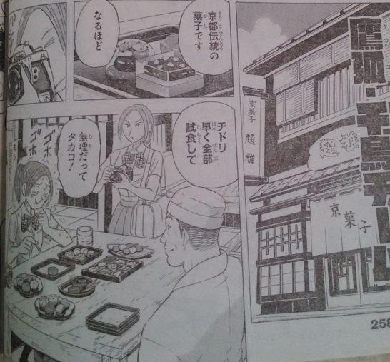 秋本治先生の最新作『ファインダー-京都女学院物語-』:「鷹孤(タカコ)」と「千鳥(チドリ」は和菓子を撮影。