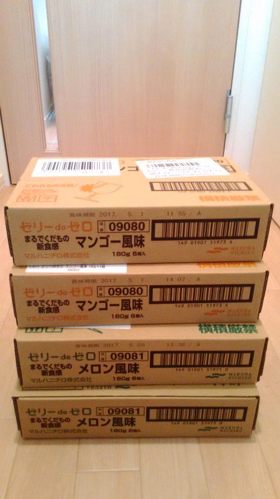 ダイエットにおすすめのゼロカロリーゼリー「ゼリーdeゼロ」を箱買い!