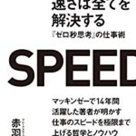 速さは全てを解決する 『ゼロ秒思考』の仕事術/赤羽 雄二【読書メモ】