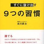 マイナス思考からすぐに抜け出す 9つの習慣/古川武士【読書メモ】