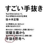 すごい手抜き/佐々木 正悟【読書メモ】